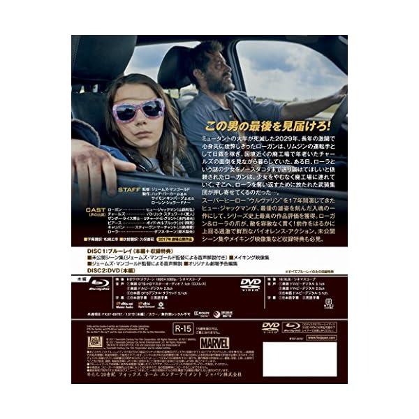 LOGAN/ローガン 2枚組ブルーレイ&DVD...の紹介画像2