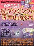 超開運 ダウジングでどんどん幸せになる本! (GEIBUN MOOKS 798 ゆがふる。別冊)
