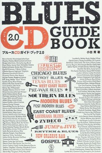 ブルースCDガイド・ブック2.0 (SPACE SHOWER BOOKs)