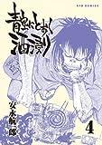 青空にとおく酒浸り 4 (リュウコミックス)