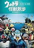 ウルトラ怪獣散歩 ~上野・深川・月島/長崎編~ [DVD]