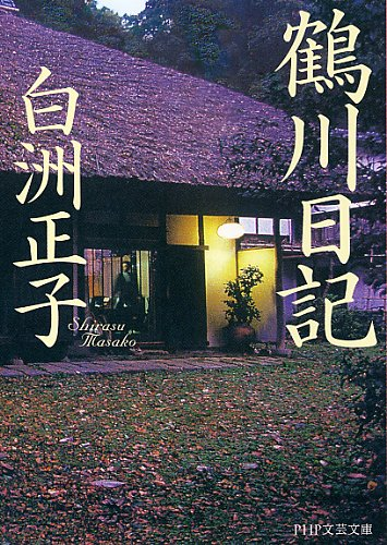 鶴川日記 (PHP文芸文庫)
