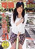 DVD240分付 可憐 (富士美ムック)