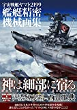 宇宙戦艦ヤマト2199 艦艇精密機械画集 HYPER MECHANICAL DETAIL ARTWORKS 画像