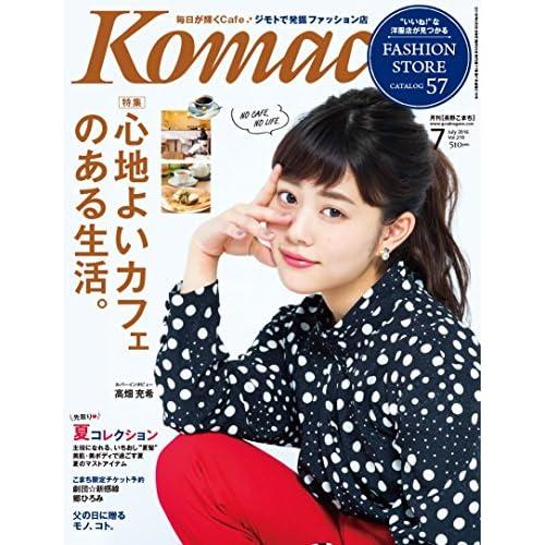 長野Komachi2016.7月号