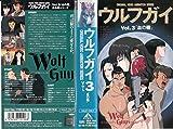 ウルフガイVol.3「血の轍」 [VHS]