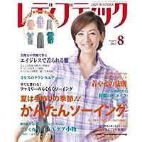 レディブティック 2012年 08月号 [雑誌]