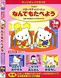しつけアニメ・ハローキティといっしょ なんでもたべよう 他3作[DVD]