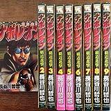 ナポレオン 覇道進撃 コミック 1-9巻セット (ヤングキングコミックス)
