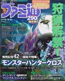 KADOKAWA/エンターブレイン 週刊ファミ通 2015年12月10・17日合併号 [雑誌]の画像