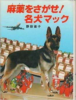 Resultado de imagen para 麻薬を探せ 名犬マック