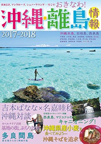 楽天トラベル「2017年夏、人気急上昇の離島ランキング」発表、1位はあの離島!