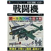 戦闘機 (歴群図解マスター)