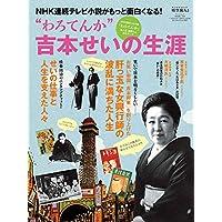 """NHK連続テレビ小説 """"わろてんか""""吉本せいの生涯 (時空旅人 別冊)"""