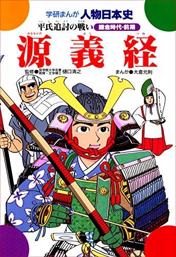 学研まんが人物日本史 源義経 平氏追討の戦い 【Kindle版】