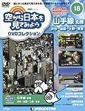 空から日本を見てみようDVD 18号 (山手線 北側 渋谷~池袋~上野~東京) [分冊百科] (DVD付) (空から日本を見てみようDVDコレクション)