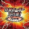 ザ・ベスト 特撮ヒーロー大行進! 70年代盤