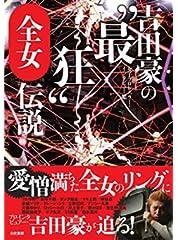 吉田豪の最狂全女伝説 女子プロレスラー・インタビュー集