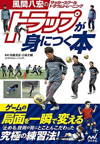 風間八宏のサッカースクール トラウムトレーニング トラップ・・・