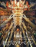 CREA TRAVELLER 2015年4月号の表紙