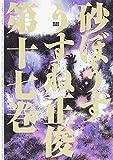 砂ぼうず 17巻 (ビームコミックス)