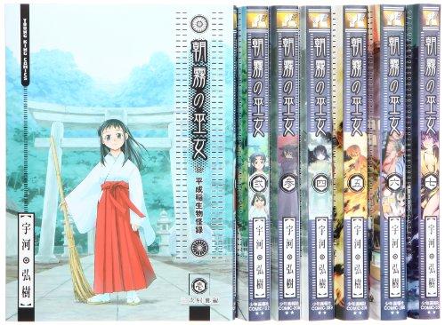 [画像:朝霧の巫女 1-7巻 セット (ヤングキングコミックス)]