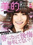 美的 2015年 04 月号 [雑誌] 画像