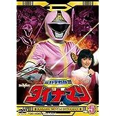 科学戦隊ダイナマン VOL.5 [DVD]