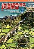 鉄道模型趣味 2013年 03月号 [雑誌]