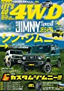 レッツゴー4WD 2018年 09月号 雑誌