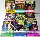 幻魔大戦 文庫 全20巻 完結セット (角川文庫) 画像