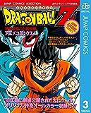 ドラゴンボールZ アニメコミックス 3 地球まるごと超決戦 (ジャンプコミックスDIGITAL)