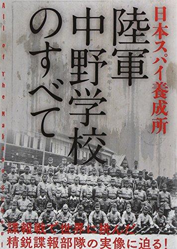 日本スパイ養成所陸軍中野学校のすべての詳細を見る