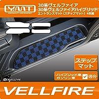 YMT 30系ヴェルファイア ガソリン車 ステップマット(固定:マジックテープ) ブラック -
