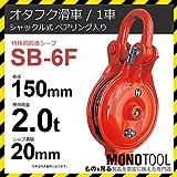 (株)釜原鉄工所 シャックル型 オタフク滑車 SB6F(車径150mm×1車)使用荷重2.0t