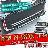 新型 N-BOX NBOX カスタム JF3 JF4 バックドアガーニッシュ メッキモール リアステップ プロテクター スカッフプレート リアハッチ ステップガード 外装 ドレスアップ アクセサリー カスタム パーツ 1P ステンレス シルバー