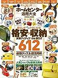 ホームセンター活用大全 (100%ムックシリーズ)