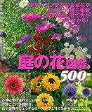 庭の花図鑑500―庭やベランダを彩る草花や庭木500種を掲載 最新の花の名前、育て方がすぐわかる! (主婦の友生活シリーズ)