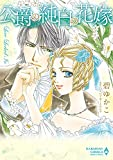 公爵の純白の花嫁 (エメラルドコミックス ハーモニィコミックス)