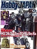 月刊ホビージャパン2016年9月号