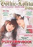 ゴシック&ロリータバイブル vol.38 (インデックスムツク)