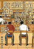 町田ほろ酔いめし浪漫 / 鈴木マサカズ のシリーズ情報を見る