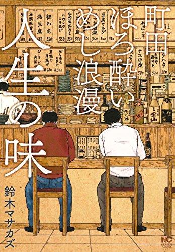 町田を舞台にアラフォー男性が2人で静かに呑むマンガ、鈴木マサカズ「町田ほろ酔いめし浪漫 人生の味」(Kindle版あり)