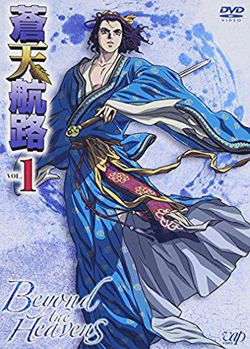 蒼天航路 VOL.1 [DVD]