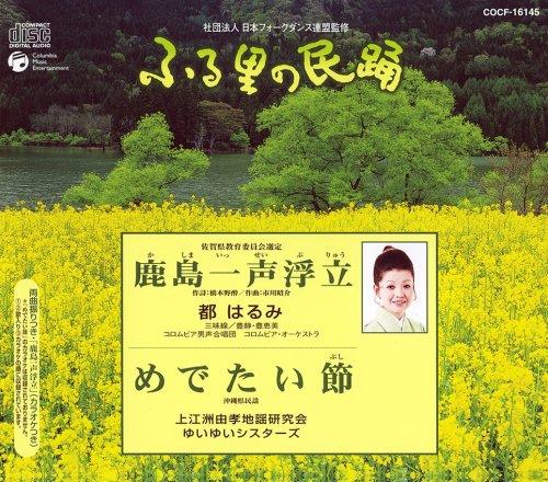 ふる里の民踊 第48集-5