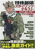 特殊部隊スタイリングテキスト アメリカ軍編 (ホビージャパンMOOK 503)