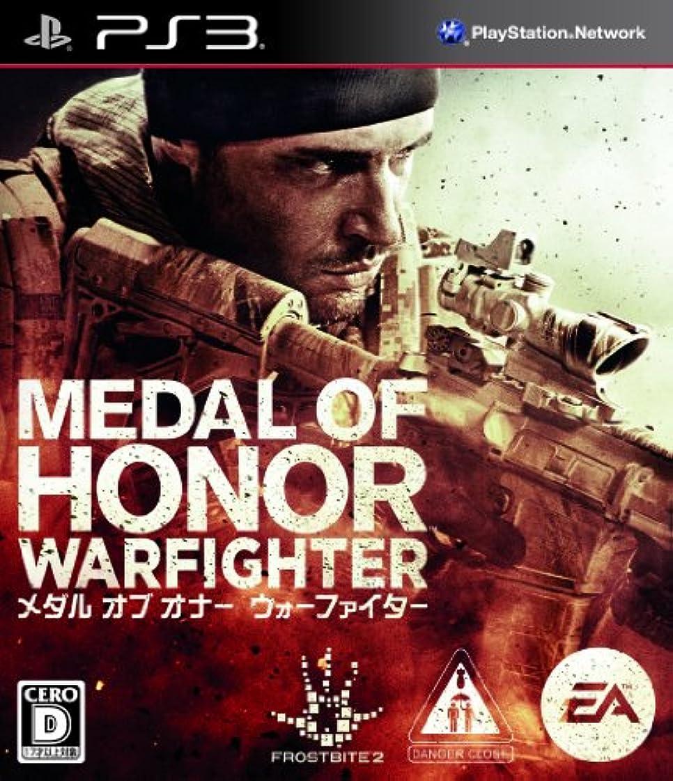 記憶に残るカウントアップデンマーク語メダル オブ オナー ウォーファイター(特典なし) - PS3