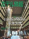 月刊ホテル旅館 2017年 11 月号 [雑誌]