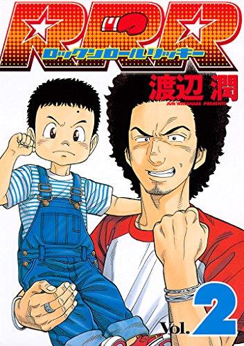 RRR(ロックンロールリッキー)(2) (ヤングマガジンコミックス)