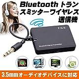 F.G.S Bluetooth トランスミッター ワイヤレス送信機 Bluetooth 送信機 オーディオ ワイヤレス送信機 ブルートゥース ランスミッター 3.5mmオーディオデバイスに対応(iPod, MP3/MP4, TV, メディア・プレイヤー...)